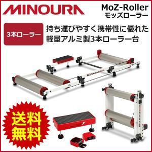 送料無料 ミノウラ モッズローラー MINOURA MOZ-Roller 3本ローラー台|bebike|02