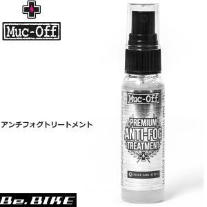 Muc-off (マックオフ) アンチフォグトリートメント 自転車 メンテナンス|bebike
