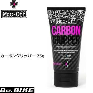 Muc-off (マックオフ) カーボングリッパー 75g 自転車 メンテナンス ケミカル|bebike