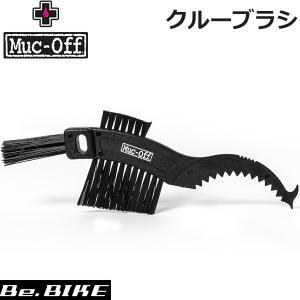 Muc-off CLAW BRUSH クルーブラシ(スプロケット/チェーンリング/チェーン用) 自転車 洗車 メンテナンス|bebike