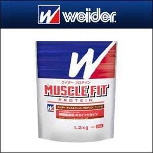 ウイダー マッスルフィットプロテイン ココア味 1.2kg|bebike