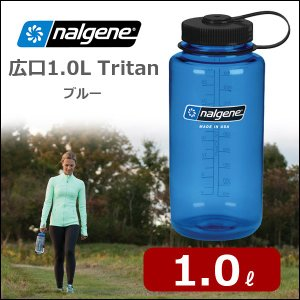 nalgene 広口1.0L ボトル Tritan ブルー ボトル