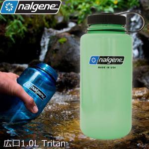 nalgene 広口1.0L ボトル Tritan Glow ボトル