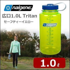 nalgene 広口1.0L ボトル Tritan セイフティーイエロー ボトル|bebike