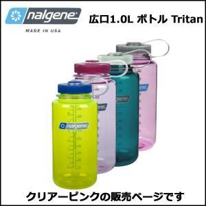 nalgene 広口1.0L ボトル Tritan クリアーピンク ボトル|bebike