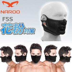NAROO MASK (ナルーマスク) F5S ブラック スポーツ マスク 花粉対策|bebike