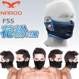 NAROO MASK (ナルーマスク) F5S ブルー スポーツ マスク 花粉対策|bebike