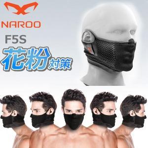 NAROO MASK (ナルーマスク) F5S グレー スポーツ マスク 花粉対策|bebike