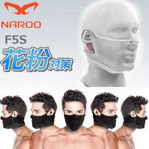 NAROO MASK (ナルーマスク) F5S ホワイト スポーツ マスク 花粉対策|bebike