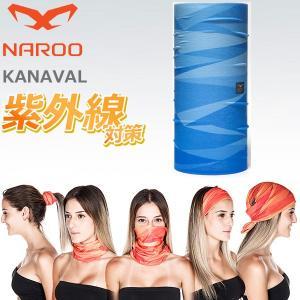 NAROO MASK (ナルーマスク) KANAVAL OPTION1 スポーツ マスク|bebike