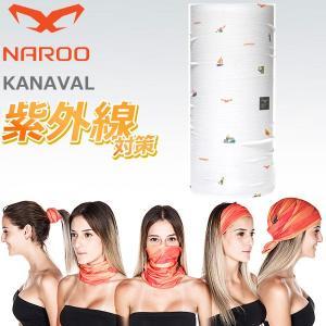 NAROO MASK (ナルーマスク) KANAVAL OPTION10 スポーツ マスク|bebike