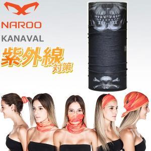 NAROO MASK (ナルーマスク) KANAVAL OPTION12 スポーツ マスク|bebike