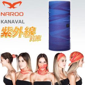 NAROO MASK (ナルーマスク) KANAVAL OPTION3 スポーツ マスク|bebike