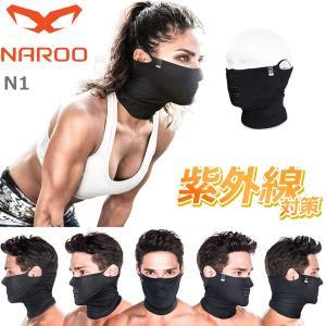 NAROO MASK (ナルーマスク) N1 ブラック スポーツ マスク|bebike