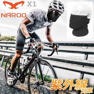 NAROO MASK (ナルーマスク) X1 ブラック スポーツ マスク|bebike