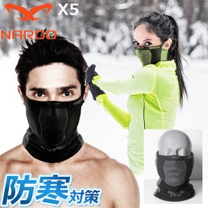 NAROO MASK (ナルーマスク) X5 ブラック スポーツ マスク|bebike