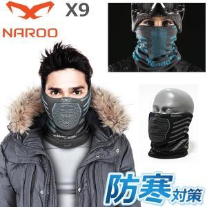 NAROO MASK (ナルーマスク) X9 ブラック スポーツ マスク|bebike