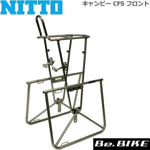 NITTO(日東) キャンピー CFS フロント (26インチ/ランドナー)  自転車 かご/荷台(オプション)|bebike