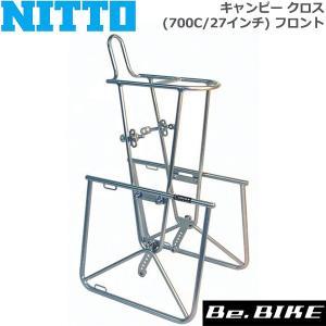 NITTO(日東) キャンピー クロス (700C/27インチ) フロント 自転車 かご/荷台(オプション)|bebike