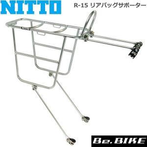 NITTO(日東) R-15 リアバッグサポーター  自転車 かご/荷台(オプション)|bebike