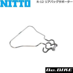 NITTO(日東) R-12 リアバッグサポーター  自転車 かご/荷台(オプション)|bebike