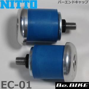 NITTO(日東) バーエンドキャップ (EC-01) シルバー (24mm/20mm) 自転車 バ...