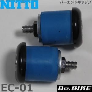 NITTO(日東) バーエンドキャップ (EC-01) カラー ブラック  (24mm/20mm) ...