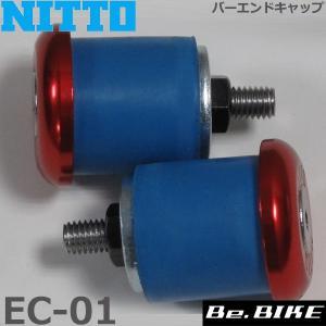 NITTO(日東) バーエンドキャップ (EC-01) カラー レッド  (24mm/20mm) 自...