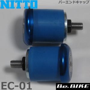 NITTO(日東) バーエンドキャップ (EC-01) カラー ブルー  (24mm/20mm) 自...