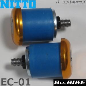NITTO(日東) バーエンドキャップ (EC-01) カラー ゴールド  (24mm/20mm) ...