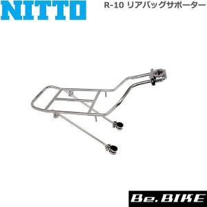 NITTO(日東) R-10 リアバッグサポーター  自転車 かご/荷台(オプション)|bebike