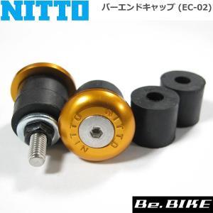 NITTO(日東) バーエンドキャップ (EC-02) カラー ゴールド(22.2mm/17.0mm...