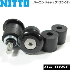 NITTO(日東) バーエンドキャップ (EC-02) カラー ブラック(22.2mm/17.0mm...