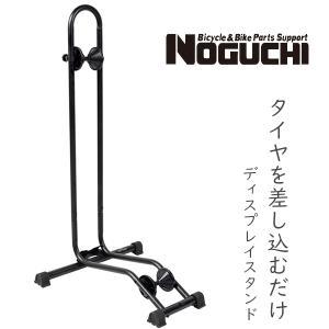 NOGUCHI YC-97 ディスプレースタンド 自転車 スタンド ディスプレイ|bebike