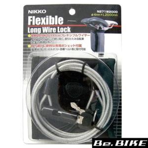 ニッコー N-271W-2000 フレキシブルロングワイヤーロック クリア 自転車 鍵 ワイヤーロック|bebike