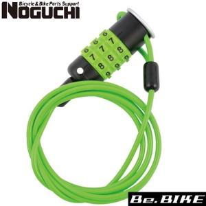 NOGUCHI JY-172P ワイヤーロック グリーン 自転車 鍵 ワイヤーロック|bebike