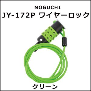 NOGUCHI JY-172P ワイヤーロック グリーン 自転車 鍵 ワイヤーロック|bebike|03
