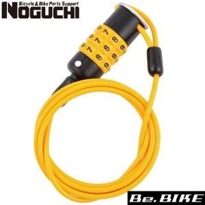 NOGUCHI JY-172P ワイヤーロック イエロー 自転車 鍵 ワイヤーロック|bebike