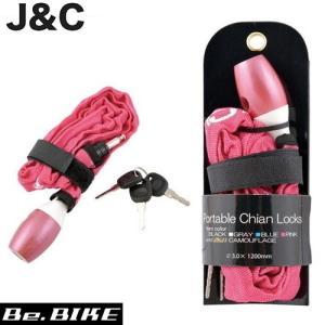 J&C JC-040C ポータブルチェーンロック ピンク 自転車 鍵 ワイヤーロック|bebike