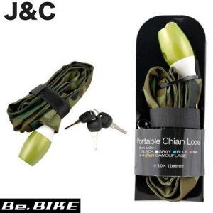 J&C JC-040C ポータブルチェーンロック カモフラ 自転車 鍵 ワイヤーロック