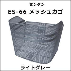 センタン ES-66 メッシュカゴ ライトグレー 自転車 フロントバスケット|bebike