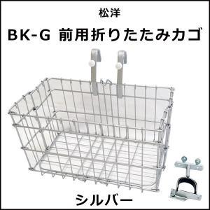 松洋 BK-G 前用折りたたみカゴ シルバー 自転車 フロントバスケット|bebike
