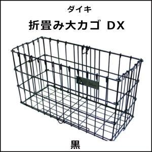 ダイキ 折畳み大カゴ DX 黒 自転車 フロントバスケット|bebike