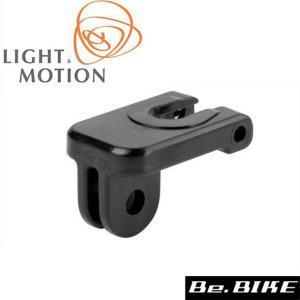LIGHT&MOTION URBAN用 Go Proマウントブラケット 自転車 ライト(オプション)