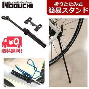 NOGUCHI ワンタッチ簡易スタンド 折りたたみ式 自転車 スタンド|bebike