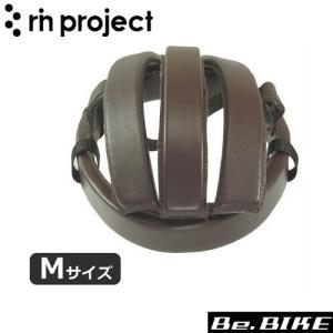 rin project(リンプロジェクト) 4002 カスクレザー ブラウン Mサイズ 自転車 カスク|bebike
