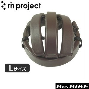 rin project(リンプロジェクト) 4002 カスクレザー ブラウン Lサイズ 自転車 カスク|bebike
