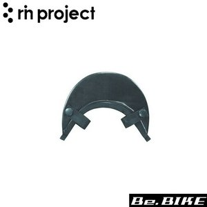 rin project(リンプロジェクト) 4008 カスク用バイザー合皮 ブラック 自転車 カスク(オプション)|bebike