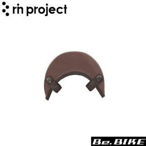 rin project(リンプロジェクト) 4009 カスク用バイザー 牛革 ブラウン 自転車 カスク(オプション)|bebike