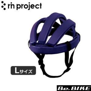 rin project(リンプロジェクト) 4002 カスクレザー ブルーパープル Lサイズ 自転車 カスク|bebike